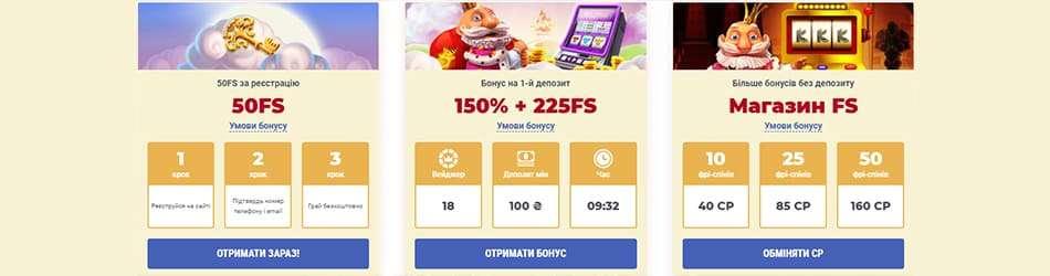 Перелік бонусів в онлайн казино Slotoking